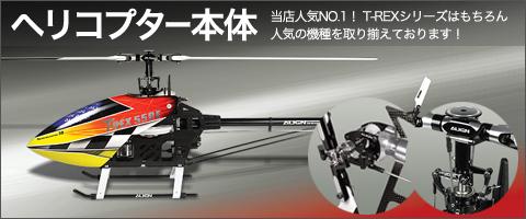 ヘリコプター本体
